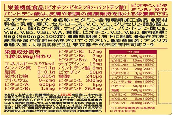 マルチビタミンサプリ 栄養素