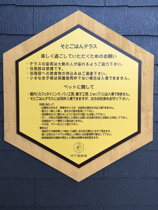 神戸養蜂場 ペット