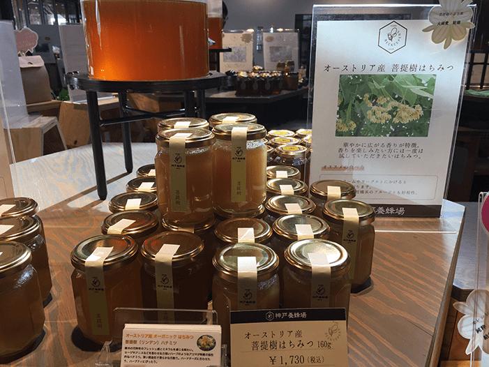 神戸養蜂場 菩提樹