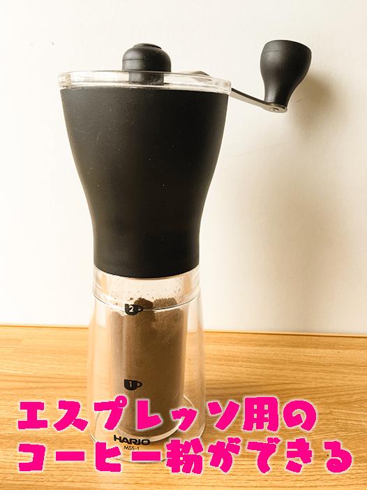 HARIO コーヒーミル