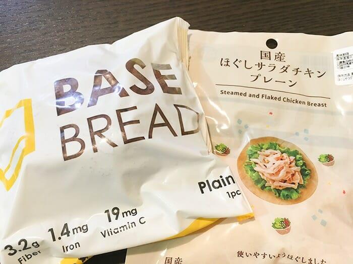 basebread ベースブレッドダイエット ほぐしチキン