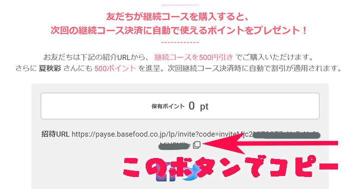 BaseFood 紹介コード
