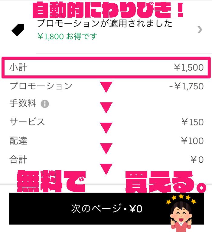 UBEREATS 1800円クーポン