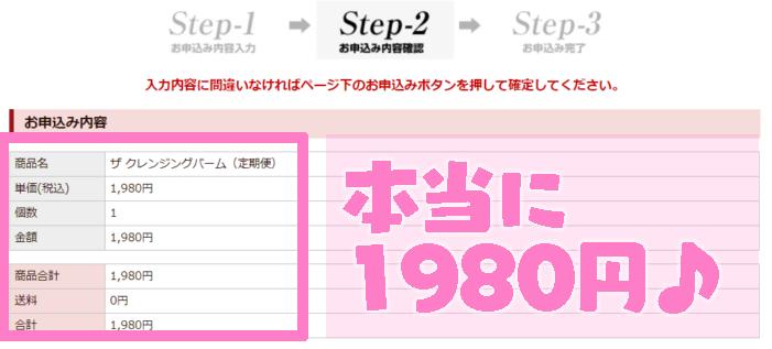 duo1980円