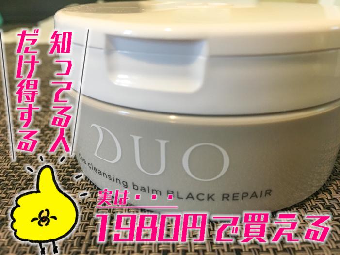 duo 1980円1800円半額