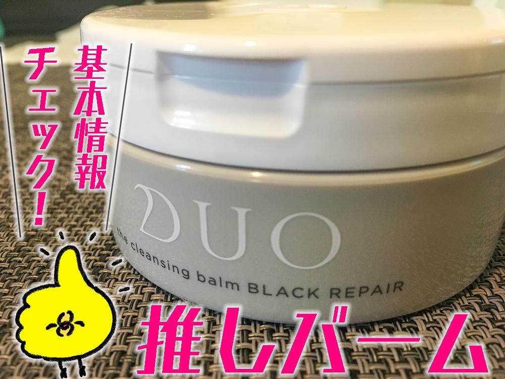 DUO黒ブラック基本情報